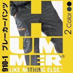カーゴ ブレーカーパンツ HUMMER ハマー パンツ 撥水 作業ズボン 作業着 ウインドブレーカー at-910-1