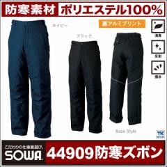 防寒パンツ  防寒服 防寒着 裏アルミプリント 防寒ズボン sw-44909-b
