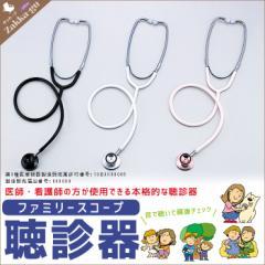 聴診器 ファミリースコープ 医療用 妊婦 赤ちゃん 胎児 ペット ペット用 看護師 看護婦 ナース おもちゃ 白衣 健康管理