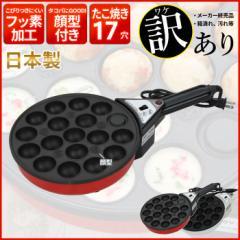訳あり★ たこやき たこ焼き たこ焼き機 たこ焼き器 電気たこ焼き器 日本製 丸型 17穴 卓上 ホットプレート電気プレート
