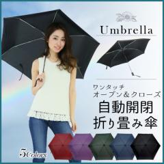 【送料無料】自動開閉傘 ワンタッチでたためる!日傘にもおすすめ 撥水 遮光 熱中症対策 軽量 日焼け UVカット 紫外線 夏