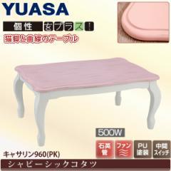 こたつテーブル シャビーシックコタツ キャサリン960(PK)ピンク 90×60cm 猫脚 姫系 おしゃれこたつ ユアサ/YUASA
