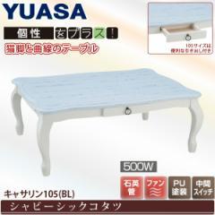 こたつテーブル シャビーシックコタツ キャサリン105(BL)ブルー 105×75cm 猫脚 姫系 おしゃれこたつ ユアサ/YUASA