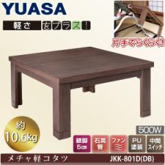 こたつ テーブル JKK-801D(DB) メチャ軽コタツ 約10.6kg 軽量 こたつ ユアサ/YUASA
