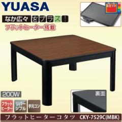 こたつ テーブル CKY-7529C(MBK) フラットヒーター コタツ 本体 75×75cm 正方形 リバーシブル天板 手元コントローラー ユアサ/YUASA