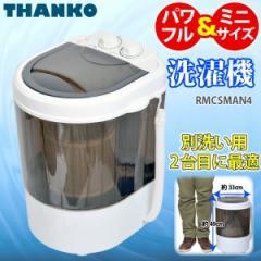 サンコー ミニ洗濯機2 一層式 洗濯2kg RMCSMAN4 コンパクトで一人暮らしやペット用にもおすすめ