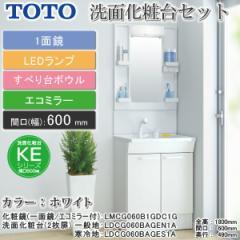 TOTO 洗面化粧台セット KEシリーズ 600幅 ホワイト 2枚扉タイプ 一面鏡(エコミラー付)洗面台 (下台:一般地/寒冷地選択)