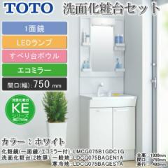 TOTO 洗面化粧台セット KEシリーズ 750幅 ホワイト 2枚扉タイプ 一面鏡(エコミラー付)洗面台 (下台:一般地/寒冷地選択)
