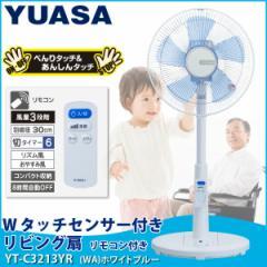 ユアサプライムス リビング扇風機 YT-C3213YR WA ホワイトブルー Wタッチセンサー リモコン付き べんりタッチ/あんしんタッチ 切タイマー
