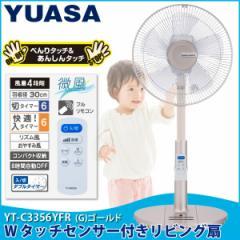 ユアサプライムス リビング 扇風機 YT-C3356YFR G ゴールド Wタッチセンサー リモコン付き べんりタッチ/あんしんタッチ Wタイマー