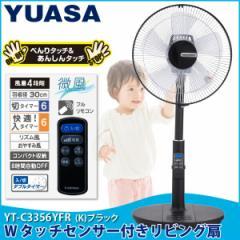 ユアサプライムス リビング 扇風機 YT-C3356YFR K ブラック Wタッチセンサー リモコン付き べんりタッチ/あんしんタッチ Wタイマー