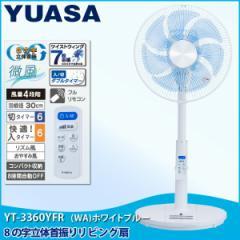 ユアサプライムス リビング 扇風機 YT-3360YFR 8の字立体首振り 7枚羽根 微風 リモコン付き Wタイマー 入タイマー 切タイマー YUASA