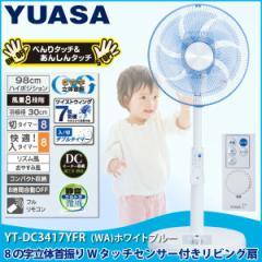 ユアサプライムス リビング 扇風機 YT-DC3417YFR WA ホワイトブルー DCモーター Wタッチセンサー 8の字立体首振り Wタイマー入タイマー