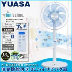 ユアサプライムス リビング 扇風機 DCモーター搭載 ハイポジション扇風機 YT-DJ3421YFR イオン消臭機能 イオニシモ搭載(村田製作所) DC扇