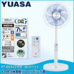 ユアサプライムス リビング 扇風機 YT-D3415YFR W ホワイト DCモーター 8の字立体首振り 7枚羽根 ハイポジション扇 微風 DC扇 リモコン付