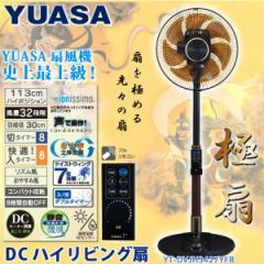 ユアサプライムス 極扇 DCモーター搭載 ハイリビング扇風機 YT-DVJH3427YFR 音声操作 コトバdeファン イオン消臭 イオニシモ(村田製作所)