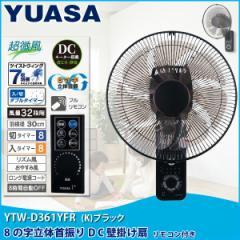 ユアサプライムス 壁掛け 扇風機 DCモーター搭載 YTW-D361YFR K ブラック 7枚羽根 8の字 立体首振り リモコン付き Wタイマー 超微風 DC扇