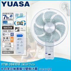 ユアサプライムス 壁掛け 扇風機 YTW-384YFR W ホワイト 8の字 立体首振り 7枚羽根 リモコン付き 入タイマー 切タイマー 微風 壁掛扇