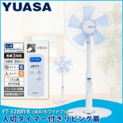 ユアサプライムス リビング扇風機  YT-3288YR WA ホワイトブルー リモコン付き Wタイマー 入タイマー 切タイマー YUASA 送料無料