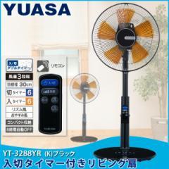 ユアサプライムス リビング扇風機  YT-3288YR K ブラック リモコン付き Wタイマー 入タイマー 切タイマー YUASA 送料無料