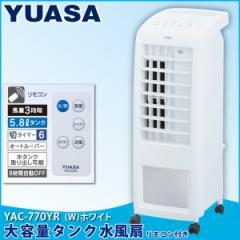 ユアサ プライムス 冷風扇 YAC-770YR W ホワイト 水風扇 大容量タンク オートルーバー YUASA 送料無料