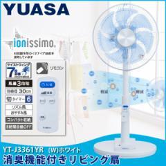 ユアサプライムス リビング 扇風機 YT-J3361YR イオン消臭機能 イオニシモ搭載(村田製作所) 7枚羽根なめらか微風 YUASA