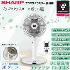シャープ プラズマクラスター 扇風機 3Dファン PJ-H2DS-W ホワイト系 DCモーター搭載 リビング扇風機 ネイチャーウイング SHARP 送料無料