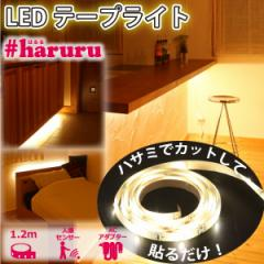 ユアサプライムス LEDテープライト 1.2m YHL-120YM #haruru #はるる SMD2835 調光 人感センサー 明暗センサー付き 正面発光