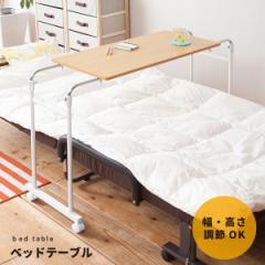 伸縮式ベッドテーブル/サイドテーブル 【キャスター付き】 ナチュラル 高さ・幅調節/赤外線マウス使用可