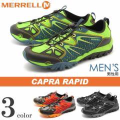 メレル MERRELL カプラ ラピッド J35401 J35405 J35403 メンズ 送料無料!
