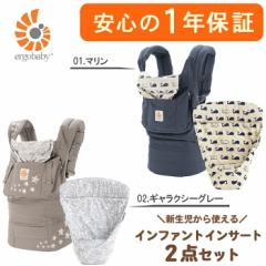 エルゴベビー ERGO BABY オリジナル コレクション バンドルオブジョイ BUNDLE OF JOY 送料無料!