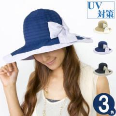 帽子 つば広 [メール便可] 帽子 レディース UV対策 コンパクト 春夏 バイカラー / ツートンブレードキャペリンハット [M便 9/8]2