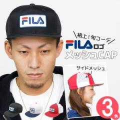 キャップ メンズ 帽子 FILA メッシュキャップ レディース CAP 赤 春夏 秋冬 サイズ調節 / FILA(フィラ)スポーツメッシュキャップ