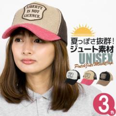 キャップ 春夏 メンズ 帽子 レディース CAP メッシュキャップ サイズ調節 ジュート / ワッペンJuteメッシュキャップ
