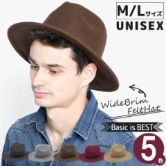 帽子 メンズ ハット つば広 サイズ調整 秋冬 / 広つばフェルト中折れハット