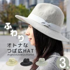 ハット アンゴラ 帽子 レディース つば広 中折れハット サイズ調整 秋冬 シンプル モヘア / アンゴラつば広中折れハット