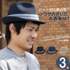 ハット メンズ 帽子 春夏 中折れハット HAT / SOFTテープブレードハット
