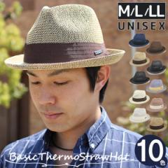 ハット メンズ 春夏 帽子 ストローハット 麦わら帽子 レディース 中折れ 大きいサイズ / ベーシックサーモストローハット