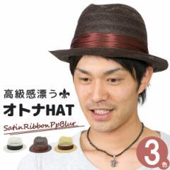 ハット メンズ 帽子 ストローハット サイズ調節 HAT 春夏 麦わら 帽子 ペーパーハット / サテンリボンPPブレードハット