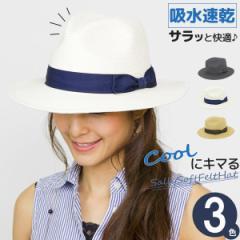 ハット レディース つば広 帽子 ペーパーハット 撥水加工 HAT 吸水 速乾 春 夏 サイズ調整 / Sallyソフト中折れハット