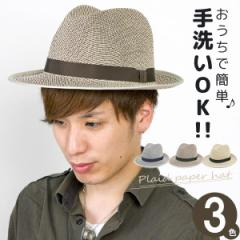 洗える帽子 メンズ ハット 麦わら帽子 つば広 ウォッシャブル 春夏 HAT 中折れ / ウォッシャブルつば広サーモハット