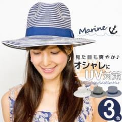 帽子 つば広 レディース ハット ボーダー 春夏 HAT リボン 中折れ / フレッシュミックス中折れつば広ハット