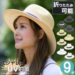 麦わら帽子 レディース 折りたたみ つば広 帽子 UV対策 サイズ調整 / ロングブリム中折れペーパーハット
