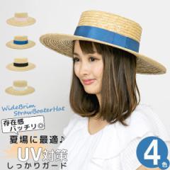 カンカン帽 レディース 帽子 つば広 ストローハット UV対策 春夏 サイズ調節 HAT / WideBrim麦わらカンカン帽