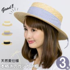 麦わら帽子 カンカン帽 ハット レディース UV対策 春夏 サイズ調節 ストローハット HAT / Backリボン麦カンカン帽