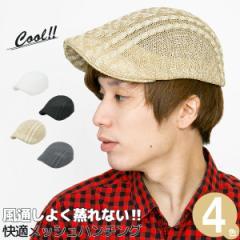 ハンチング 春夏 帽子 メンズ メッシュ サーモ加工 形状記憶 ゴルフ / ケーブル編みサーモハンチング