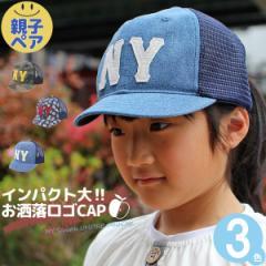 キャップ 子供用 帽子 春夏 男の子 女の子 親子ペア お揃い サイズ調節 CAP / キッズ NYスクラッチUMPIREメッシュキャップ