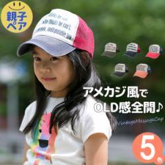 キャップ キッズ 子供用 帽子 春夏 秋 男の子 女の子 親子ペア お揃い サイズ調節 CAP ロゴ / キッズ ビンテージMessageキャップ