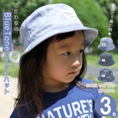 バケットハット キッズ [メール便可] 帽子 子供 サファリハット 男の子 女の子 / キッズ BlueToneバケットハット [M便 3/8]4