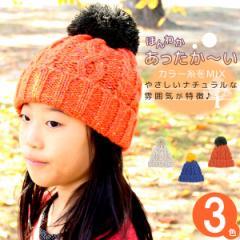 ニット帽 ボンボン [メール便可能] 子供用 帽子 秋冬 男の子 女の子 / キッズ MIXスプレーボンボンニット帽 [M便 9/8]1
